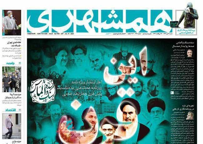 (عکس) تصویر محمد خاتمی در صفحه اول روزنامه همشهری
